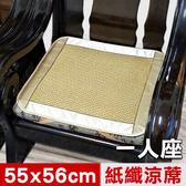 【米夢家居】實木椅坐墊散熱紙纖涼蓆(1人座55*56cm)青井(二入)