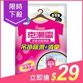 克潮靈 吊掛式除濕袋(活性碳)1入【小三美日】原價$49
