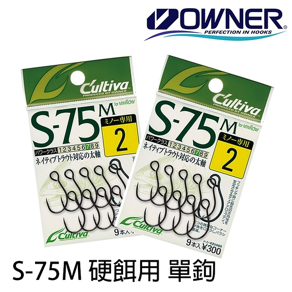 漁拓釣具 OWNER歐娜 Cultiva S-75M [單鉤]