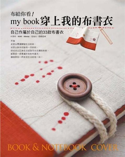 (二手書)布給你看!my book穿上我的布書衣