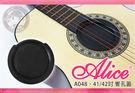 【小麥老師 樂器館】吉他 音孔蓋 響孔蓋【A717】 Alice A048 41吋~42吋民謠吉他 古典吉他
