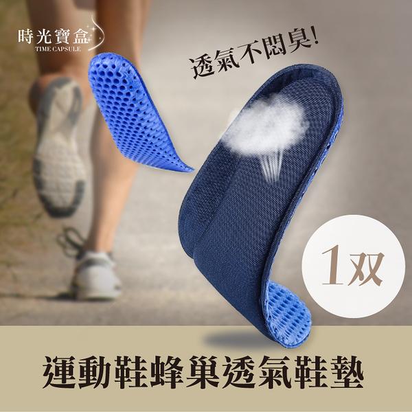 運動鞋蜂巢透氣鞋墊 排汗透氣減震鞋墊 隱形增高墊 內增高透氣鞋墊 運動跑步鞋墊-輕居家8396