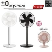 【加贈桌扇】正負零±0 白色新版上市 極簡風電風扇 XQS-Y620 DC直流 電風扇 節能