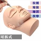 【手勢技法練習】(教學用)紋眉繡唇嫁接睫毛美容按摩(半臉)-可替換眼唇(單入) [51861]