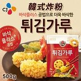 韓國 CJ 韓式炸粉 500g 炸粉 酥炸粉 韓式 韓式料理 調味粉 韓國炸粉 韓式酥炸粉