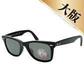 台灣原廠公司貨-【Ray Ban 雷朋】2140F-901/58-54 經典亞洲版偏光太陽眼鏡-大版(黑框綠鏡面)