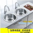 廚房304不銹鋼水槽圓形單槽套餐 洗菜盆...