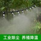 灌溉噴頭自動澆花器霧化噴淋噴頭噴霧器澆水神器家用園藝降溫消毒噴淋系統 小山好物