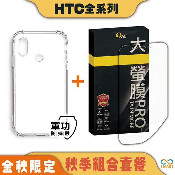 【超值組合999】HTC 系列 大螢膜PRO 螢幕保護膜 (亮 / 霧) + 軍功防摔手機殼