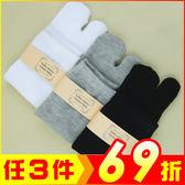 分趾襪 木屐襪 三色任選【AF02153】襪子i-Style居家生活