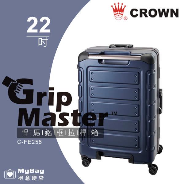 CROWN 皇冠旅行箱 C-FE258 藍色 22吋 皇冠製造 悍馬鋁框行李箱 得意時袋