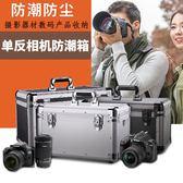 相機防潮箱 單反箱子電子干燥箱攝影器材箱鏡頭箱收藏家防潮箱大FA【衝量大促銷】