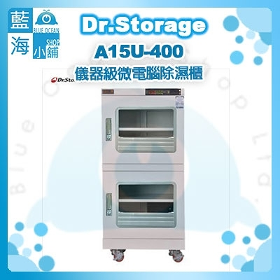Dr.Storage漢唐A15U-400儀器級微電腦除濕櫃(NEW新上市/15%~60%RH)