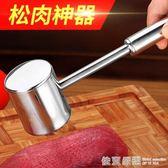 優騰 304不銹鋼肉錘 牛排錘 鬆肉錘 敲肉錘 打肉錘 廚房用品家用  依夏嚴選