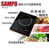 (((福利品 ))) SAMPO聲寶 微電腦觸控不挑鍋電陶爐(KM-ZA13P) 單台可超取 火鍋好幫手