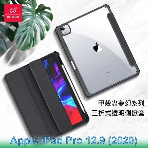 【南紡購物中心】XUNDD 訊迪 Apple iPad Pro 12.9 (2020) 甲殼蟲夢幻系列四角耐衝擊三折透明側掀套