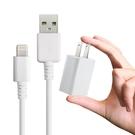 FOR iPhone 8/iphone 7/iphone 6/iphone5/iphone SE2充電組 (旅充頭+副廠充電線)