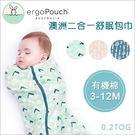 ✿蟲寶寶✿ 【澳洲 ergo pouch】新裝上市!哄娃神器~二合一舒眠包巾 (0.2 TOG有機棉) 3-12M
