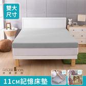 House Door 吸濕排濕布11cm記憶床墊全配組-雙大6尺月光白