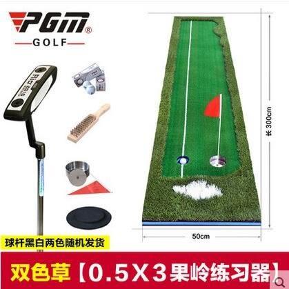 送球桿PGM 室內高爾夫套裝 推桿練習器 辦公室果嶺 球道練習毯
