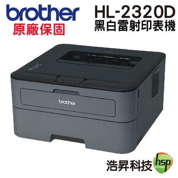 【限量狂降↘3490】Brother HL-L2320D 高速黑白雷射自動雙面印表機 內含原廠高量2600張碳粉量