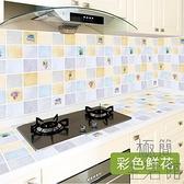 防油貼紙耐高溫灶臺用防水瓷磚墻貼壁紙櫥櫃貼紙【極簡生活】