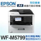 EPSON WF-M5799 黑白高速商...