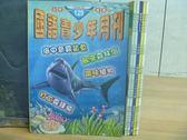 【書寶二手書T7/少年童書_QIO】國語青少年月刊_124~129期間_6本合售_海中惡霸鯊魚等