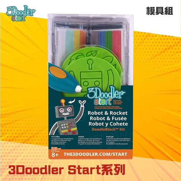 3Doodler Start 模具組 4種可選 3D列印筆配件 空中畫畫 3D形式呈現 立體呈現 列印繪圖 3D列印藝術家
