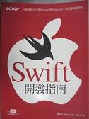 【書寶二手書T8/電腦_J4L】Swift 開發指南_關東升, 趙志榮,  林耕溥