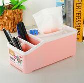 多功能紙巾盒遙控器收納盒客廳茶幾桌面抽紙盒塑料簡約創意紙抽盒【這店有好貨】