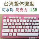 鍵盤巧克力可水洗臺灣繁體鍵盤倉頡碼大易香港注音輸入法鍵盤電腦 USB 皇者榮耀