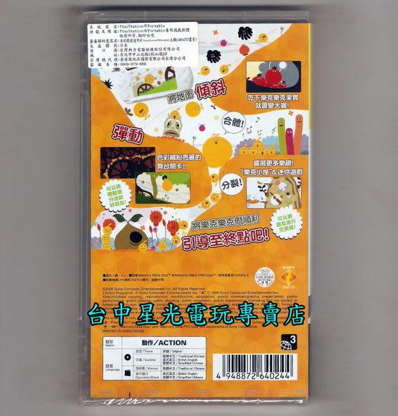 【PSP原版片 可刷卡】☆ 樂克樂克 LocoRoco ☆Best中文版全新品【台中星光電玩】