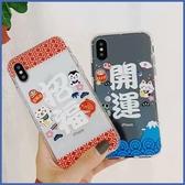蘋果 iPhone XS MAX XR iPhoneX i8 Plus i7 Plus 開運招福 手機殼 全包邊 彩繪 保護殼