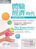 體驗經濟時代(十週年修訂版):人們正在追尋更多意義,更多感受