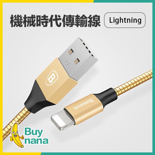 Baseus倍思 Lightning 傳輸線 機械時代 蘋果 iphone 充電線 金屬