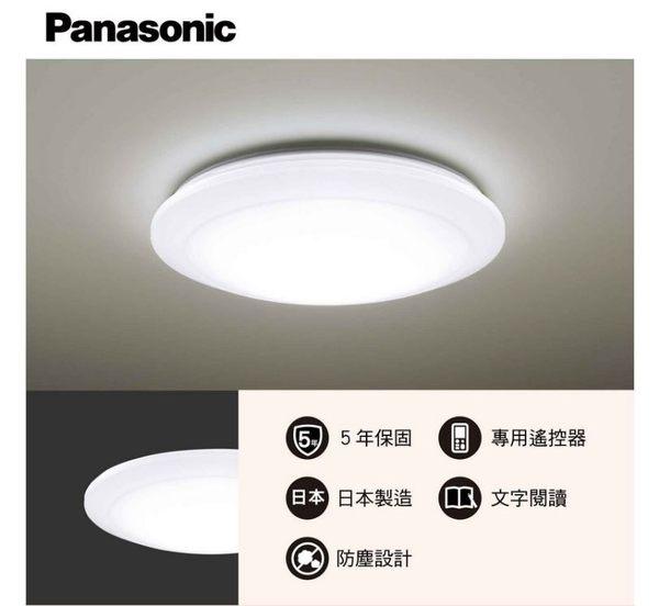 【燈王的店】保固五年 Panasonic 國際牌日本製LED32.5W 吸頂燈+附遙控器(調光.調色溫) ☆(HH-LAZ3034209)