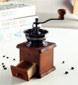咖啡豆研磨機手動迷你家用小型復古手揺磨豆機粉碎機器手磨咖啡機 夢想生活家