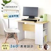 《Hopma》日式書桌(附螢幕主機架)-二色可選