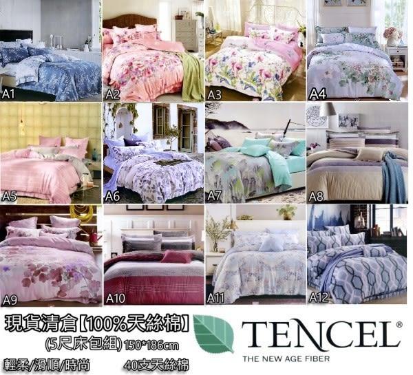 100%天絲 TENCEL【床包組】5*6.2尺 賣完為止/ 多款花色/ 三件套天絲棉寢具˙御元居家
