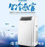 博菱可行動空調大1.5P小2匹單冷冷暖型家用強製冷免安裝一體機 220vigo漾美眉韓衣