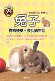 (二手書)兔子