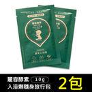 贈品 ❤️ 麗容酵素入浴劑隨身旅行包10g - 2包