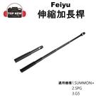 Feiyu Reach Pole 700 FY 飛宇三軸穩定器 伸縮加長桿延長桿自拍棒適用summon+ SPG G5系列專用