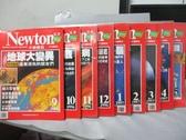 【書寶二手書T8/雜誌期刊_PLF】牛頓_160~168期間_共9本合售_地球大變異等