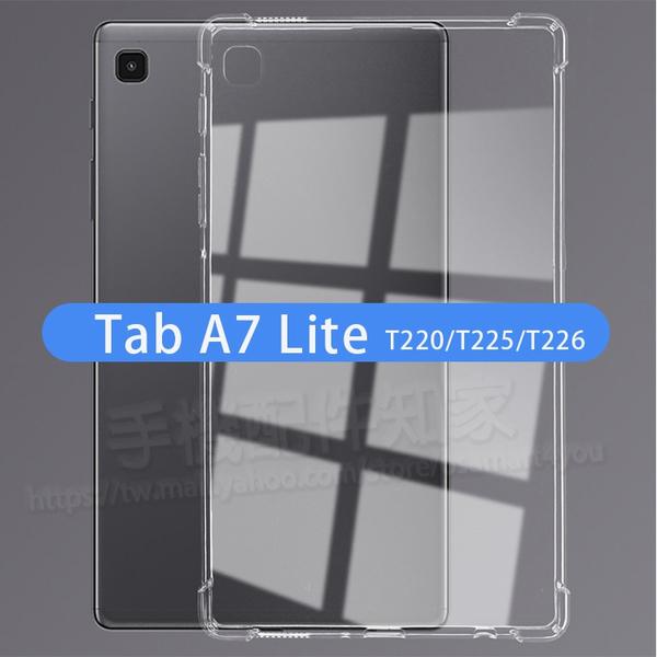 【四角強化】三星 Samsung Galaxy Tab A7 Lite/LTE 8.7吋 SM-T225/T220 四角加厚透明套/保謢套/軟殼套-ZW