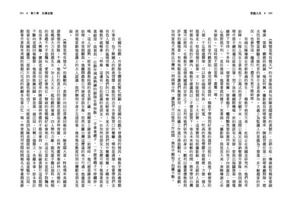 掌鏡人生:金馬獎攝影師林文錦自傳,見證1950-1980年代台灣電影發展史