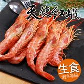 【大口市集】阿根廷原裝天使紅蝦L1超大規格(2kg/盒)