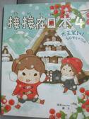 【書寶二手書T1/繪本_ZBA】接接在日本4-大王駕到!台日男女大不同_接接.大王、宇宙