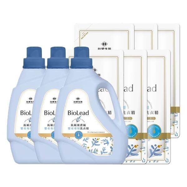 【南紡購物中心】《台塑生醫》BioLead抗敏原濃縮洗衣精 嬰幼兒衣物專用(3瓶+6包)